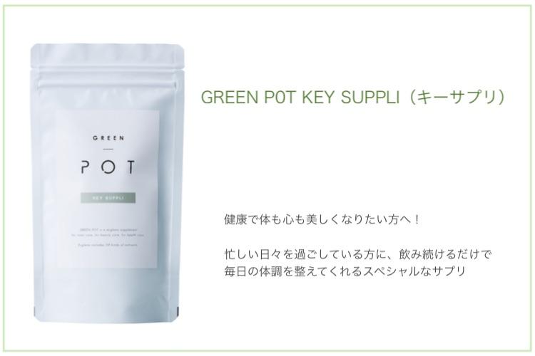 ユーグレナサプリメント GREEN POT
